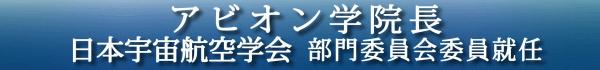 日本航空宇宙学会 分野横断連携・開拓部門委員会委員